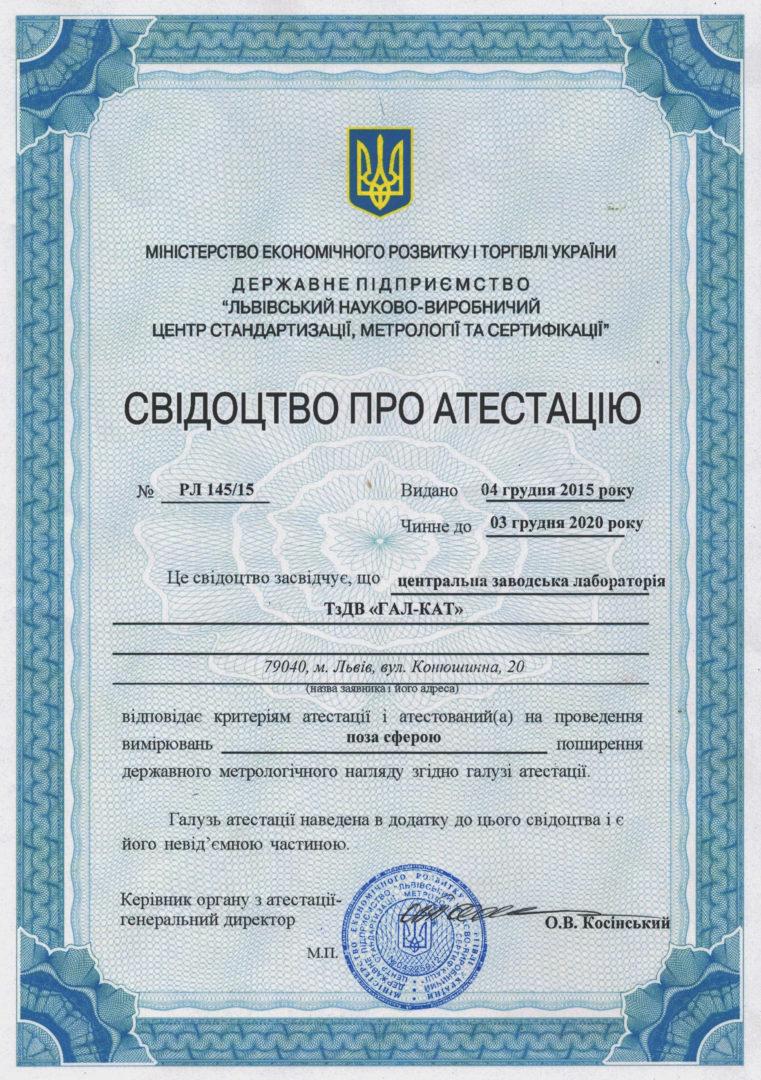 Certificate Galkat
