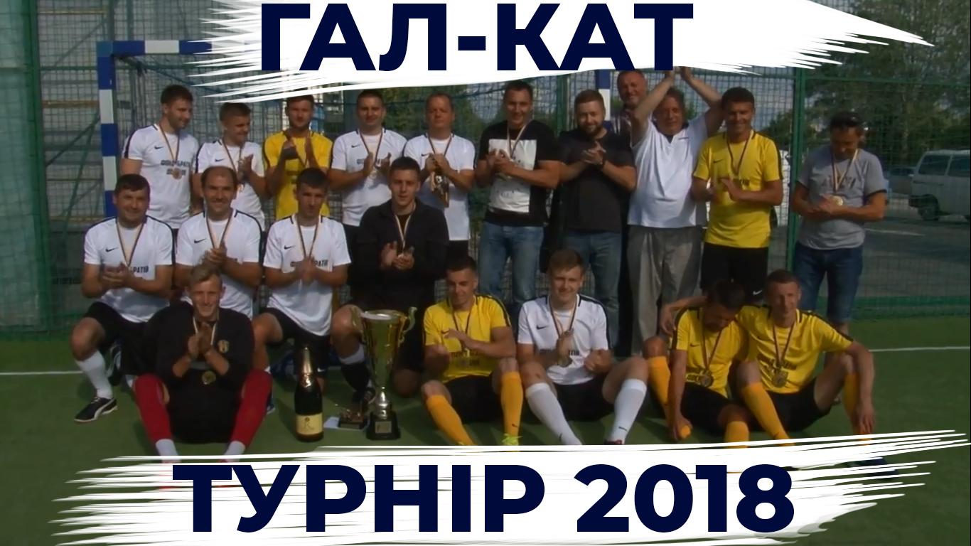 Щорічний футбольний турнір за кубок Гал-Кату