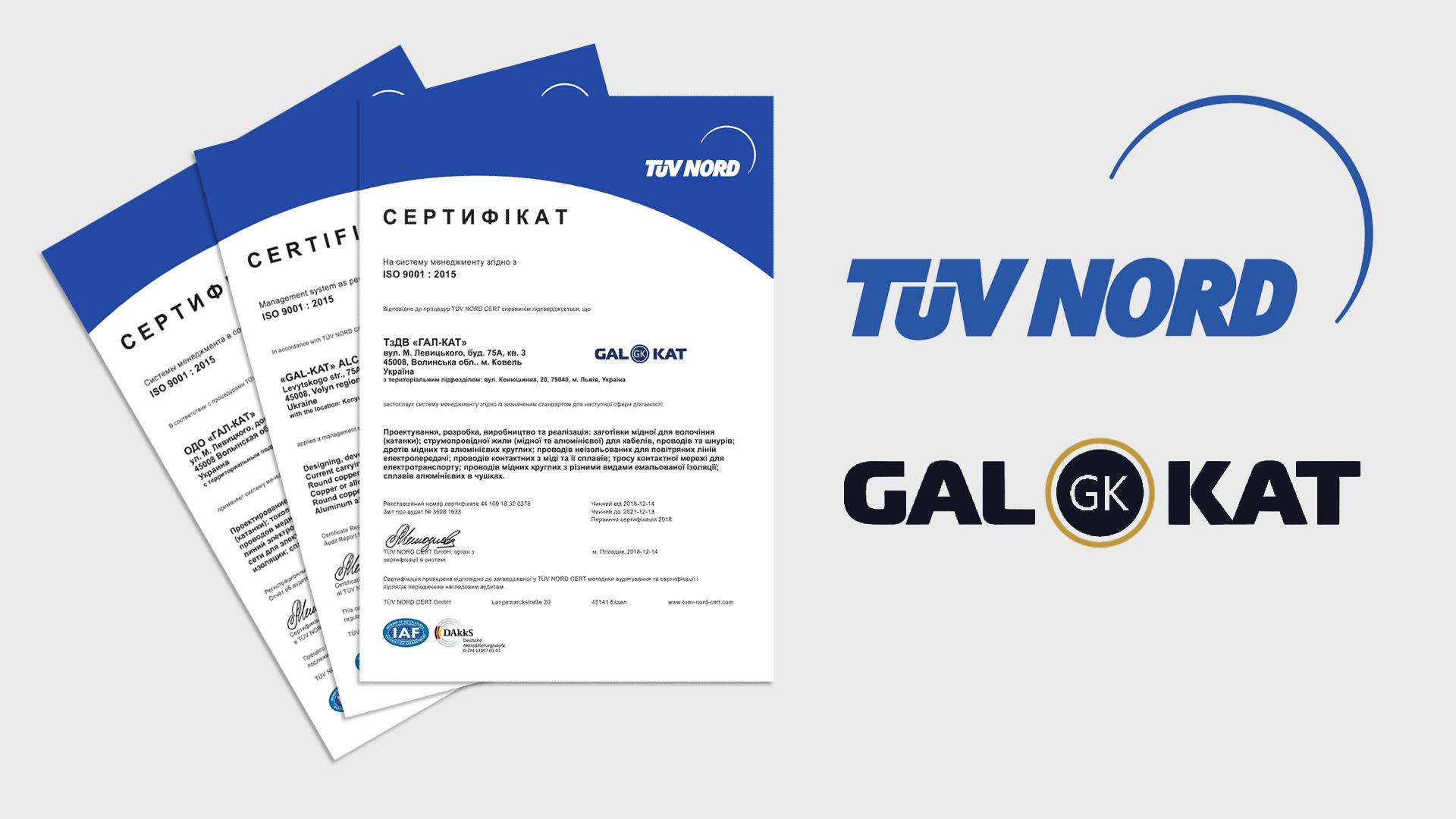 Сертифікація TUV NORD CERT